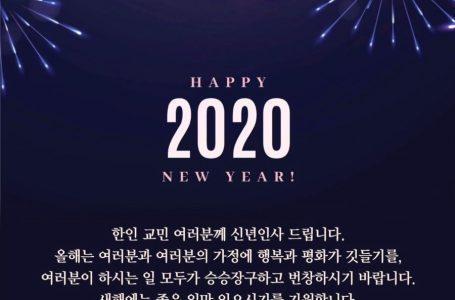 델라웨어한인회 김은진회장 & 이명식이사장 신년사 New Year Greetings