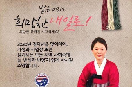 미동북부한인회연합회 이주향회장 신년사