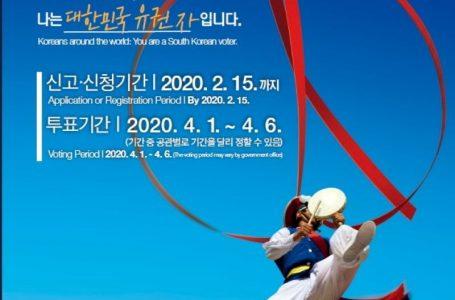 제21대 국회의원재외선거 신고신청 안내 포스터