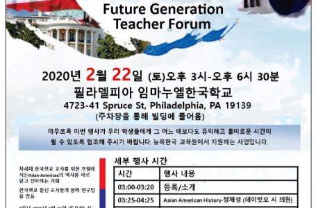 2월 22일, 2020 차세대 한국학교 교사 포럼 Future Generation Teacher Forum
