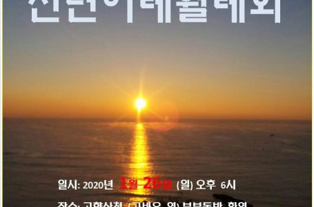 1월 26일, 필라공군전우회 신년하례월례회