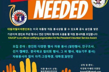 [모집 공지]한인회 자원 봉사자 모집Volunteers Needed