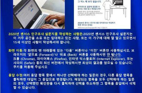 2020년 센서스 인구조사 설문지 온라인 작성하기Census Questionnaire Respond Online