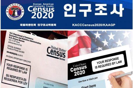 미국 전역 가구에 2020년 센서스 인구조사 설문지 응답 초대 우편 발송 Census Invitation Letter will be sent out