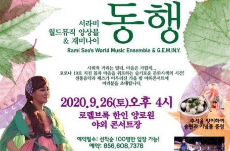 로렐브룩 한인양로원 가을 밤 힐링콘서트 '동행' Korean Community at Laurel Brook Rehab Fall Healing Concert