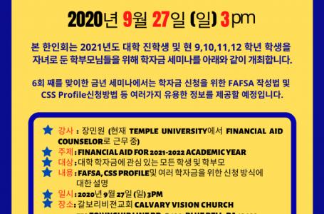 제 6회 대학 학자금 정보 무료 세미나 College Financial Aid for 2021-2022 Academic Year Seminar