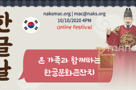 """재미한국학교동중부지역협의회 2020년 한글날 기념행사""""온 가족과 함께하는 한글문화큰잔치""""Hangeul Day Commemorative Event """"Hangul Culture Big Celebration with the Whole Family"""""""