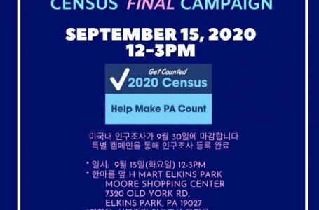 인구조사 파이널 캠페인 CENSUS  FINAL Campaign