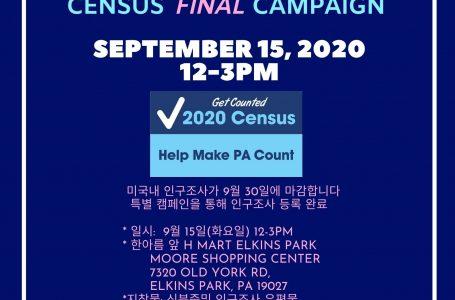 [인구조사 파이널 캠페인] CENSUS FINAL Campaign
