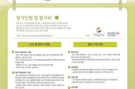 재미한국학교 동중부지역협의회 주최 제16회 온라인 나의 꿈 말하기 대회 & 제5회 온라인 동화구연대회 Korean School Speech Contest