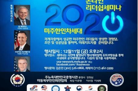 2020 미주한인차세대 온라인리더쉽 세미나 2020 Online Leadership Seminar for Young Korean Americans