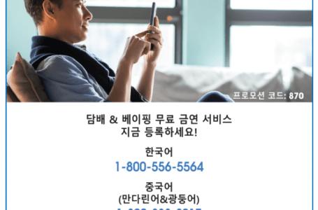 한인금연센터(ASQ) 서비스 Asian Smokers' Quitline