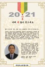 교회협의회 2021 신년사.900