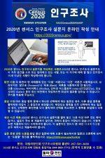 인구조사 설문지 온라인작성법 안내 2