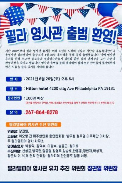 필라 영사관 출범 환영 포스터 900 2