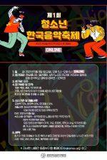청소년 한국음악 축제 900