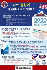 필라한인회 2020 총선거 안내서 포스터