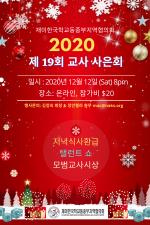 2020 교사사은회