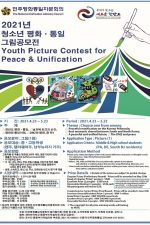 2021 평통 청소년 평화 그림 공모전.900