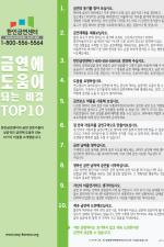 ASQ-FS-Top 10_QuitTips-1