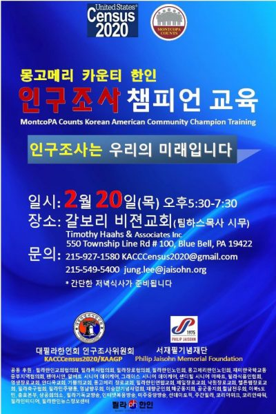 Census Champion Training poster Final ph 1000.2.6.20
