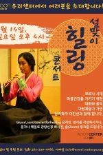 Healing Concert flyer 1