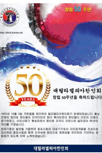 KAAGP 50 year