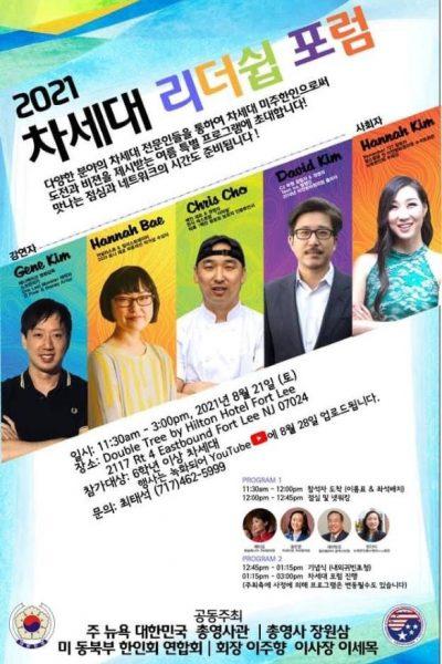Leadership Forum 8.21.21(K)