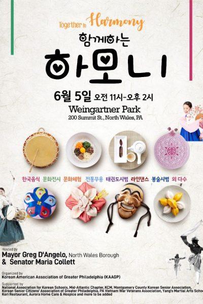 NorthWales 화합의 날(Korean) 900