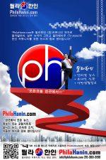 필라한인 뉴스 정보 센터