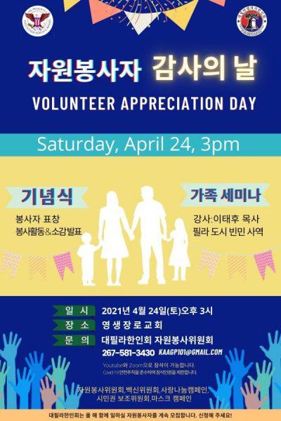 Volunteer Appreciation Day Poster
