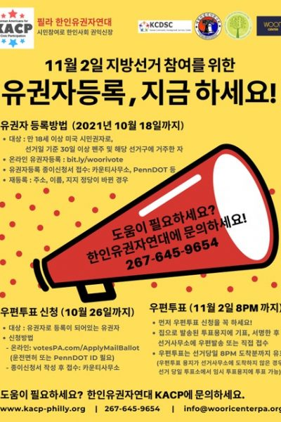 Yellow VR flyer 2021 primary KOR -page-001